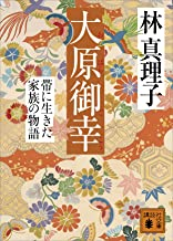 表紙: 大原御幸 帯に生きた家族の物語 (講談社文庫)   林真理子