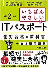 表紙: 【令和2年度】 いちばんやさしいITパスポート 絶対合格の教科書+出る順問題集 | 高橋 京介