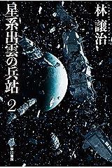 星系出雲の兵站2 (ハヤカワ文庫JA) Kindle版