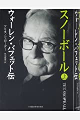 Snowball (English and Japanese Edition) Hardcover