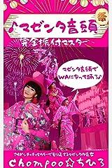 ♪マゼンタ音頭 完全振付マスター: マゼンタ音頭でWAになって踊ろ! (マゼンタブックス) Kindle版