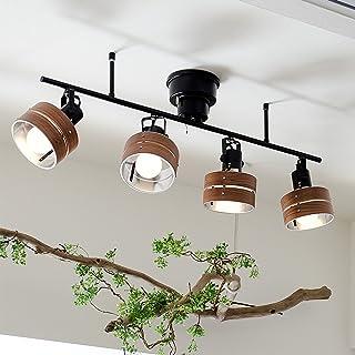 シーリングライト ROBELENII (ロベレニー) 4灯スポットライト (リモコン・電球付属なし(本体のみ), ブラウン/ブラック)