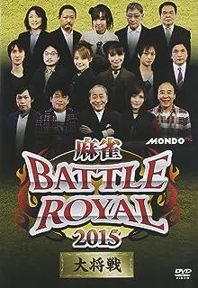 麻雀 BATTLE ROYAL 2015 大将戦 [DVD]