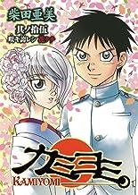 カミヨミ(15)(完) (Gファンタジーコミックススーパー)