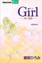 Girl (講談社コミックスフレンド B)