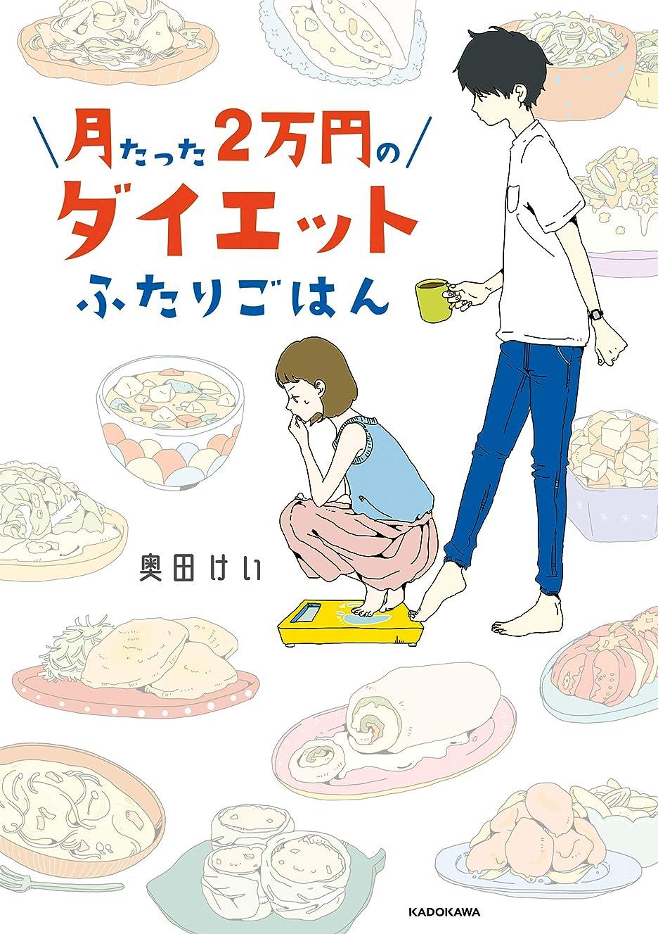 クアッガグラマー卒業月たった2万円のダイエットふたりごはん
