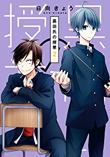 黒田氏の授業 2巻 (デジタル版ガンガンコミックスONLINE)