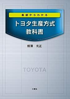 基礎からわかる トヨタ生産方式教科書