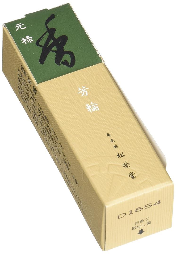 ハイキング旅行調整する松栄堂のお香 芳輪元禄 ST20本入 簡易香立付 #210323