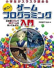 表紙: 小学生がスラスラ読める すごいゲームプログラミング入門 日本語Unityで3Dゲームを作ってみよう! | PROJECT KySS