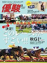 表紙: 月刊『優駿』 2020年 08月号 [雑誌] | 日本中央競馬会