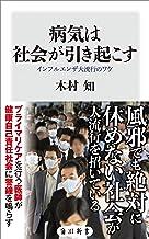 表紙: 病気は社会が引き起こす インフルエンザ大流行のワケ (角川新書) | 木村 知