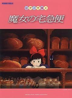 Kiki's Delivery Service to play on the piano solo piano ( piano solo )