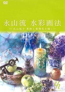 永山流水彩画法 (永山裕子 果物と紫陽花を描く)[DVD] / The art of NAGAYAMA style water color painting (water color painting of fruits and hydrang...
