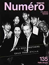Numero TOKYO 2020年4月号増刊号【三代目 J SOUL BROTHERS from EXILE TRIBE表紙バージョン】