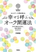表紙: エスパー・小林が教える 幸せを呼ぶオーラ開運法 | 小林 世征