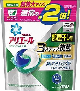 アリエール 洗濯洗剤 部屋干し用 リビングドライジェルボール3D 詰め替え 超特大 34個
