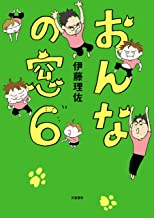 表紙: おんなの窓 6 (文春e-book)   伊藤 理佐