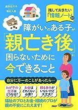 表紙: 障がいのある子が「親亡き後」に困らないために今できること | 鹿野 佐代子
