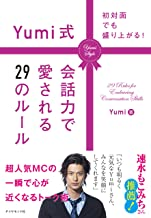 表紙: 初対面でも盛り上がる! Yumi式会話力で愛される29のルール | Yumi