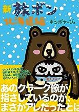 表紙: 新 旅ボン 北海道編   ボンボヤージュ