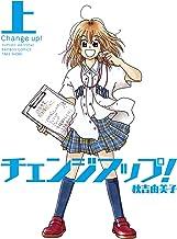 表紙: チェンジアップ!(上) (バンブーコミックス 4コマセレクション) | 秋吉由美子