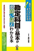 表紙: 勘定科目の基本が面白いほどわかる本 | 高田直芳