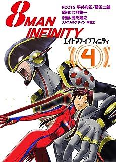 8マン・インフィニティ (4)