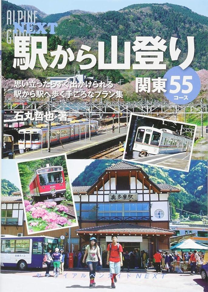暴君読みやすい対抗駅から山登り 関東55コース (ヤマケイアルペンガイド NEXT)