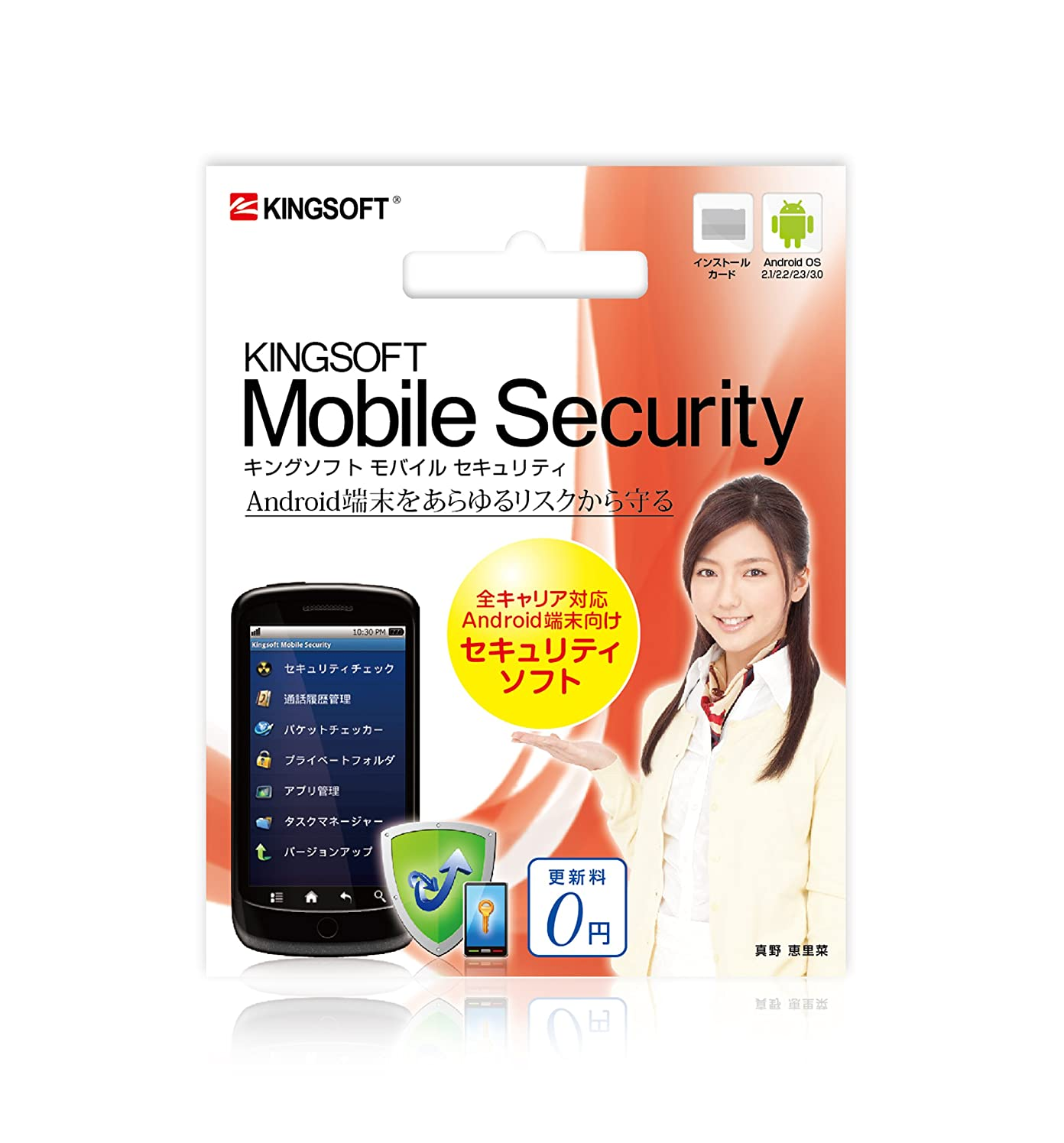 ファン知人隠すKINGSOFT Mobile Security