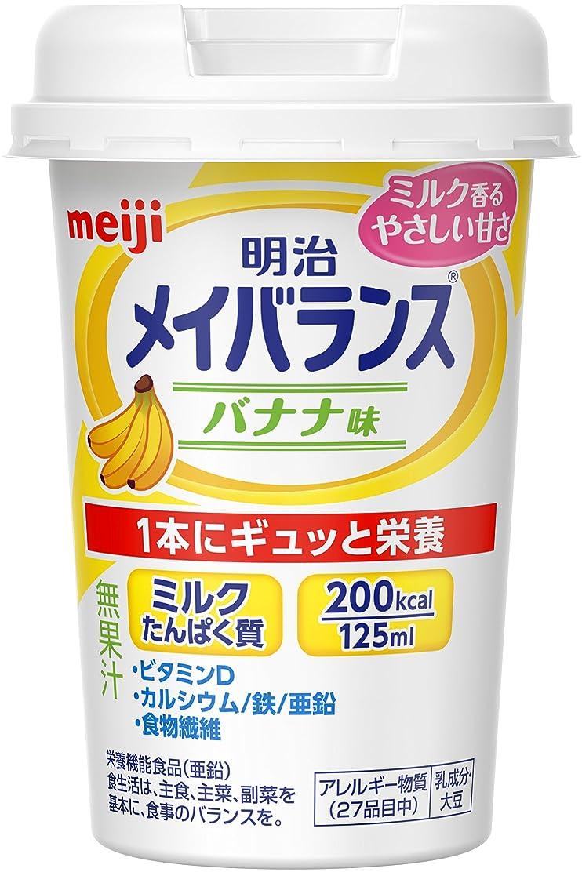 ブッシュキャラバン植物学者【まとめ買い】明治 メイバランス Miniカップ バナナ味 125ml×12本