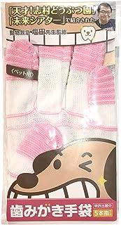 オンザロード ペット用歯みがき手袋 1枚入 犬の歯槽膿漏 虫歯対策 口腔ケア [日本製]