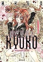 時空異邦人KYOKO 1 (集英社文庫(コミック版))