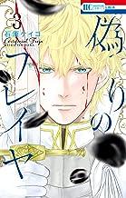 表紙: 偽りのフレイヤ 3 (花とゆめコミックス) | 石原ケイコ