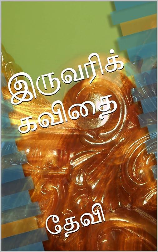 ロッド除去小説家???????? ?????: ???? (Tamil Edition)
