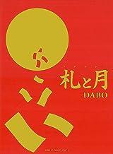 表紙: 札と月 (TWJ BOOKS)   DABO