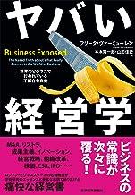 表紙: ヤバい経営学―世界のビジネスで行われている不都合な真実 | フリーク・ヴァーミューレン
