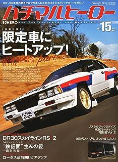 ハチマルヒーロー vol.15 2011年 05月号 [雑誌]