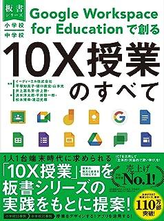 小学校・中学校 Google Workspace for Educationで創る10X授業のすべて (板書シリーズ)