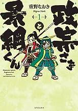表紙: 政宗さまと景綱くん (1) | 重野なおき