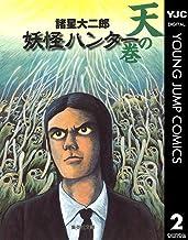 表紙: 妖怪ハンター 2 天の巻 (ヤングジャンプコミックスDIGITAL) | 諸星大二郎