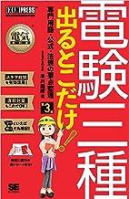 表紙: 電気教科書 電験三種 出るとこだけ!専門用語・公式・法規の要点整理 第3版 | 早川 義晴