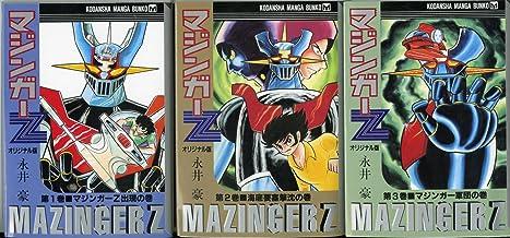 マジンガーZ (オリジナル版) コミック 全3巻完結セット(文庫版)(講談社漫画文庫)永井