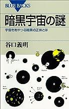 表紙: 暗黒宇宙の謎 宇宙をあやつる暗黒の正体とは (ブルーバックス)   谷口義明