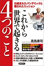 表紙: 仕組まれたパンデミックと隠されたミッション これから世界で起きる4つのこと   高島康司