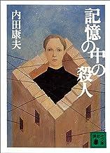 表紙: 記憶の中の殺人 (講談社文庫)   内田康夫