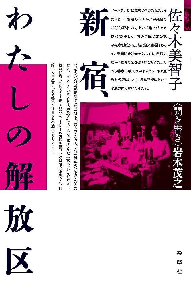 救いペフ与える[増補版]新宿、わたしの解放区【HOPPAライブラリー】