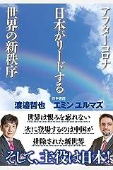 アフターコロナ日本がリードする世界の新秩序 (かや書房) Kindle版
