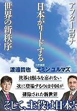 表紙: アフターコロナ日本がリードする世界の新秩序 (かや書房)   渡邉哲也
