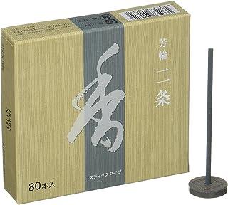 松栄堂 芳輪 二条 スティック型 80本入
